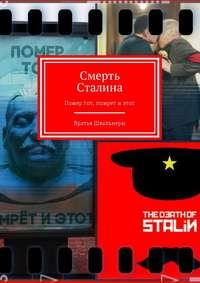 - Смерть Сталина. Помер тот, помрет иэтот