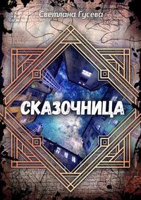 Светлана Гусева - Сказочница
