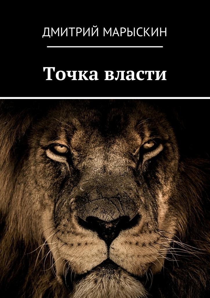 Дмитрий Марыскин Точка власти марыскин дмитрий александрович акупрессура от стресса и депрессии