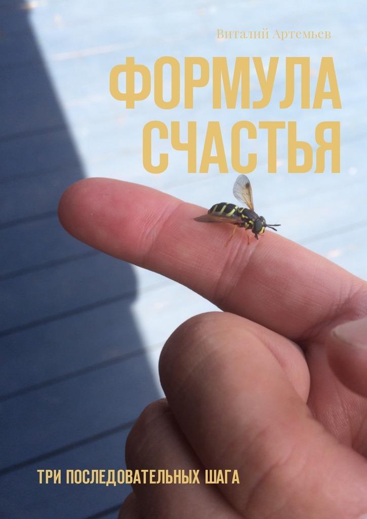 Виталий Артемьев бесплатно