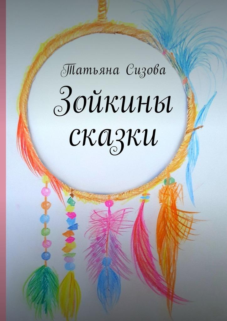 Татьяна Сизова. Зойкины сказки