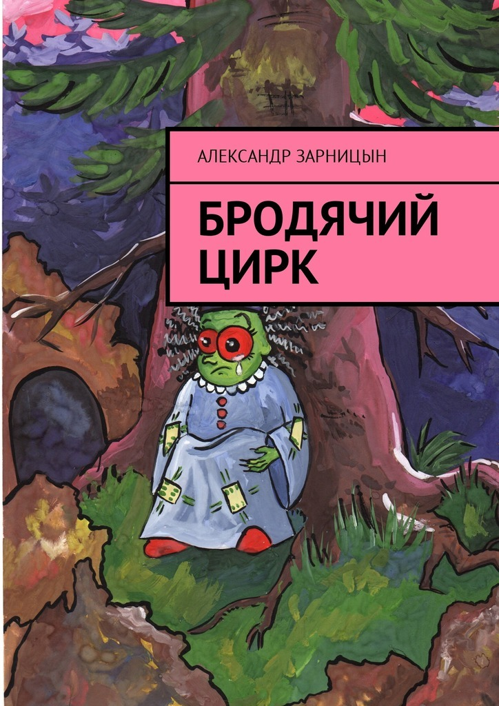 Александр Юрьевич Зарницын. Бродячий цирк