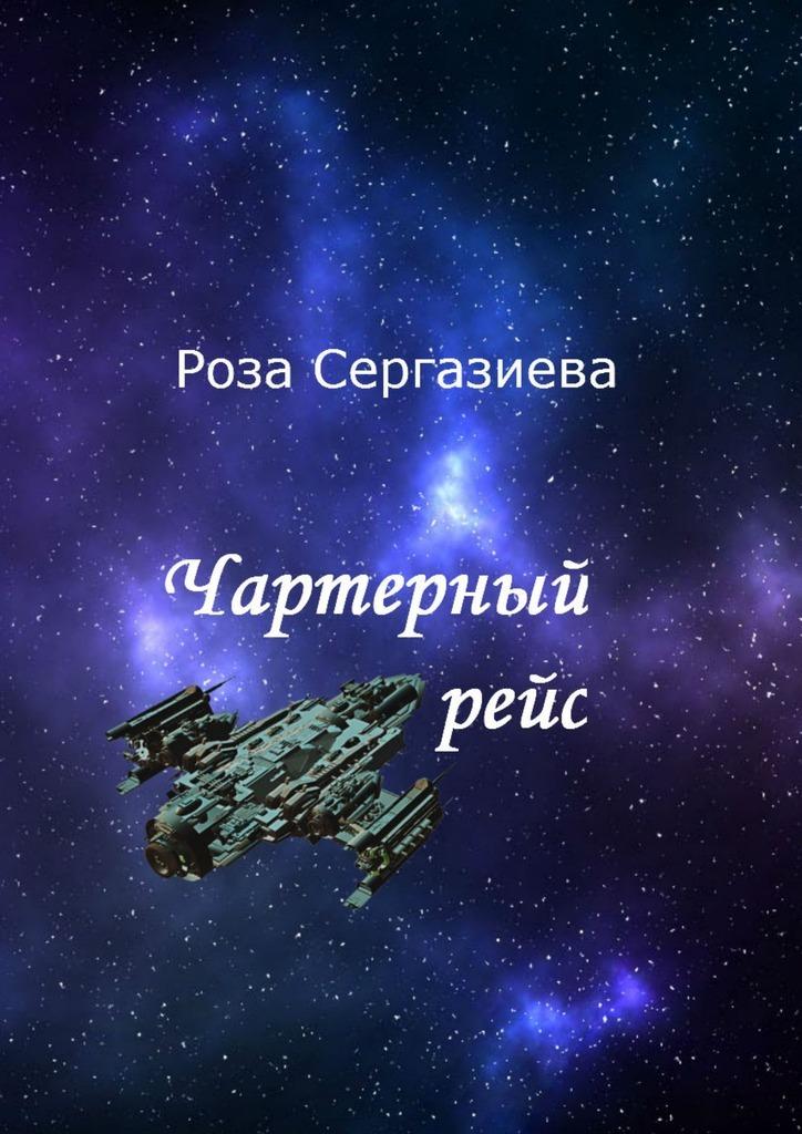 Роза Сергазиева. Чартерный рейс