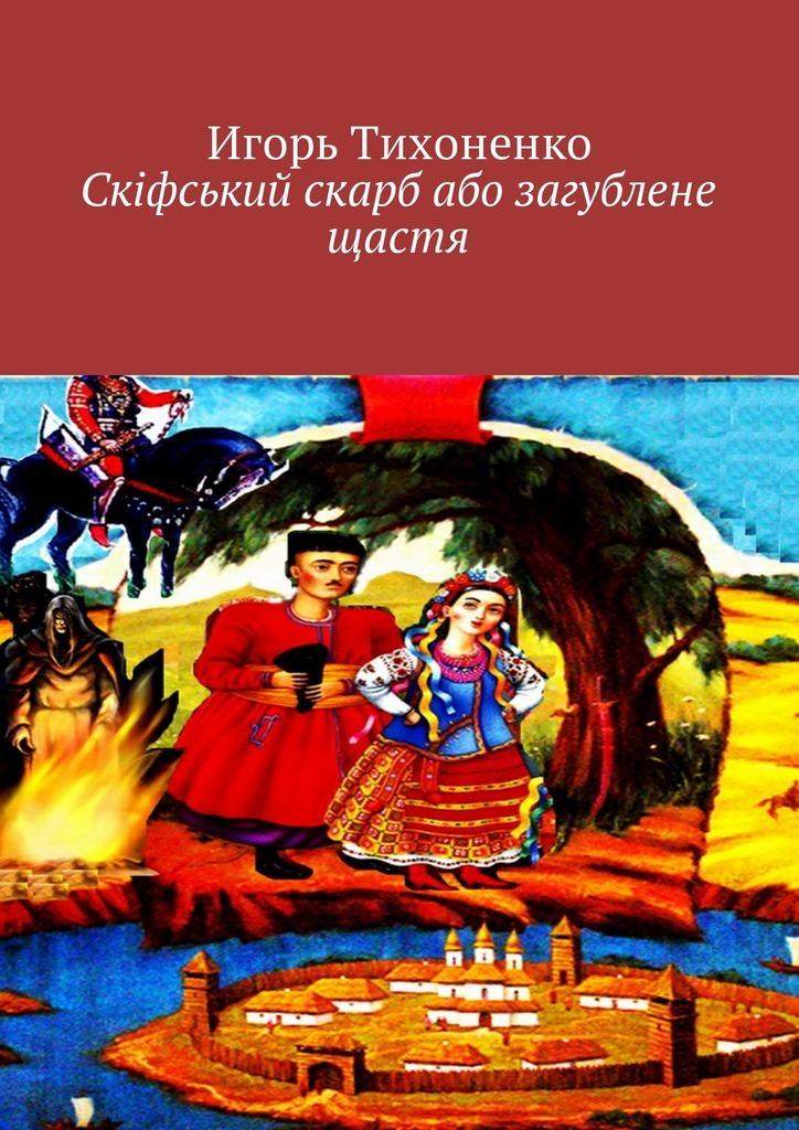 Игорь Тихоненко Скіфський скарб або загублене щастя вышивание бисером чаривна мить