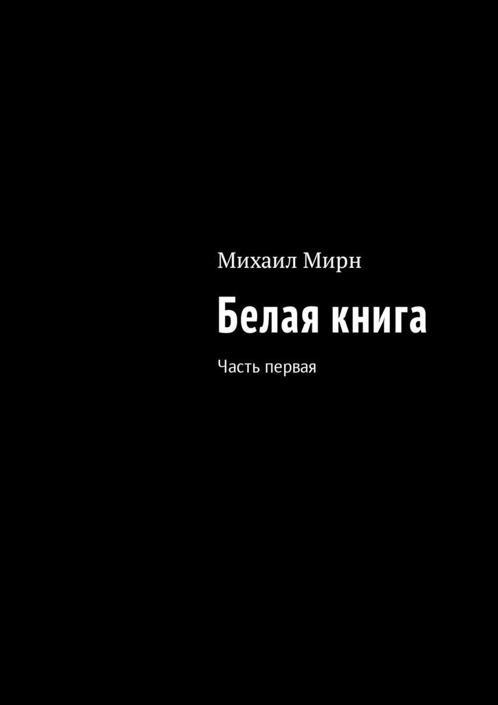 Михаил Мирн бесплатно