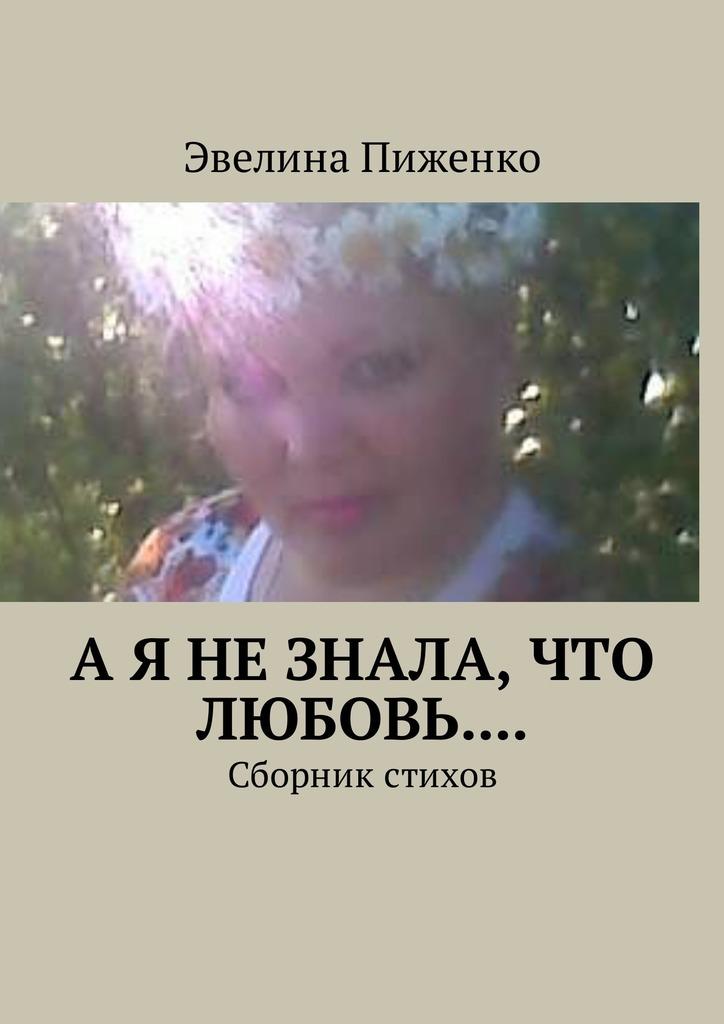 Эвелина Николаевна Пиженко бесплатно