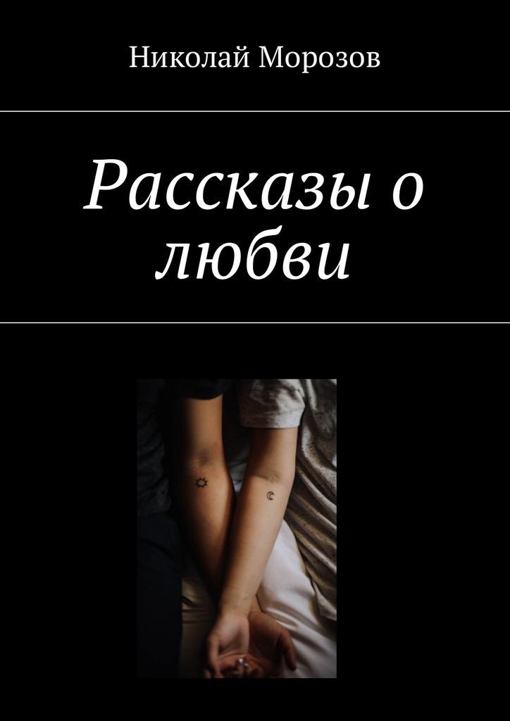 Рассказы о любви