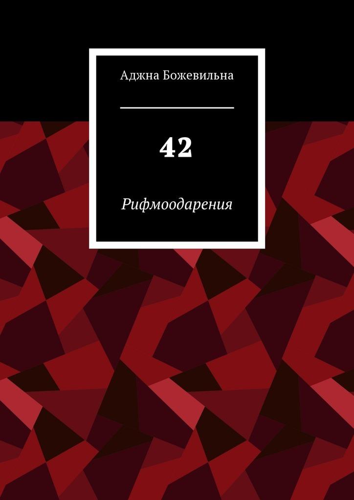 Аджна Божевильна 42. Рифмоодарения ISBN: 9785449041357 аджна божевильна 33 рифмооткровения