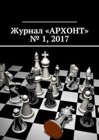Антон Викторович Бредихин - Журнал «АРХОНТ» № 1, 2017