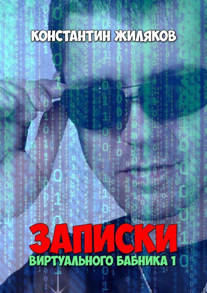 Константин Жиляков Записки Виртуального Бабника – 1 записки игумена феодосия