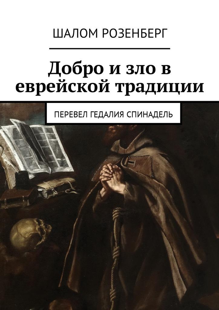 Шалом Розенберг бесплатно