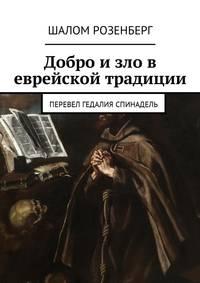 Шалом Розенберг - Добро и зло в еврейской традиции. Перевел Гедалия Спинадель