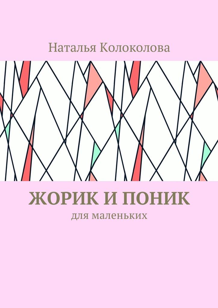 Наталья Колоколова Жорик и Поник. Для маленьких clever книга говорим с детьми о жизни и свободе