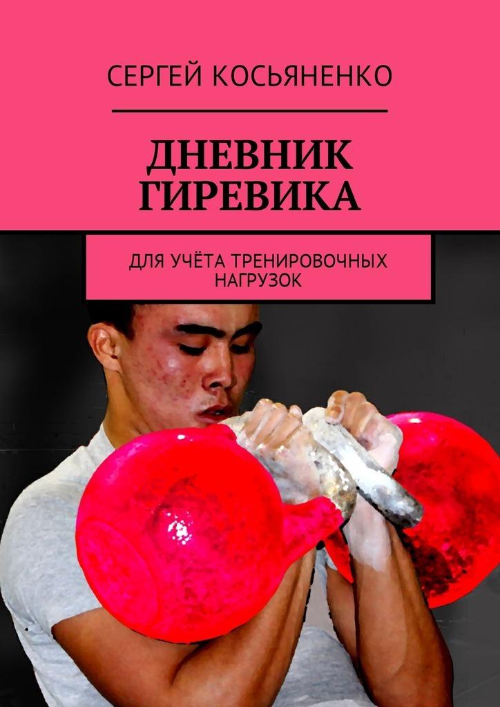 Дневник гиревика. Для учёта тренировочных нагрузок