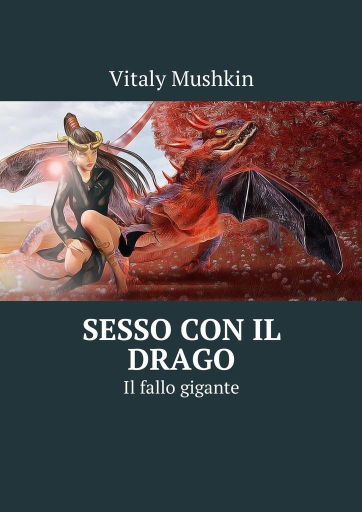 Vitaly Mushkin Sesso con il drago. Il fallo gigante цена