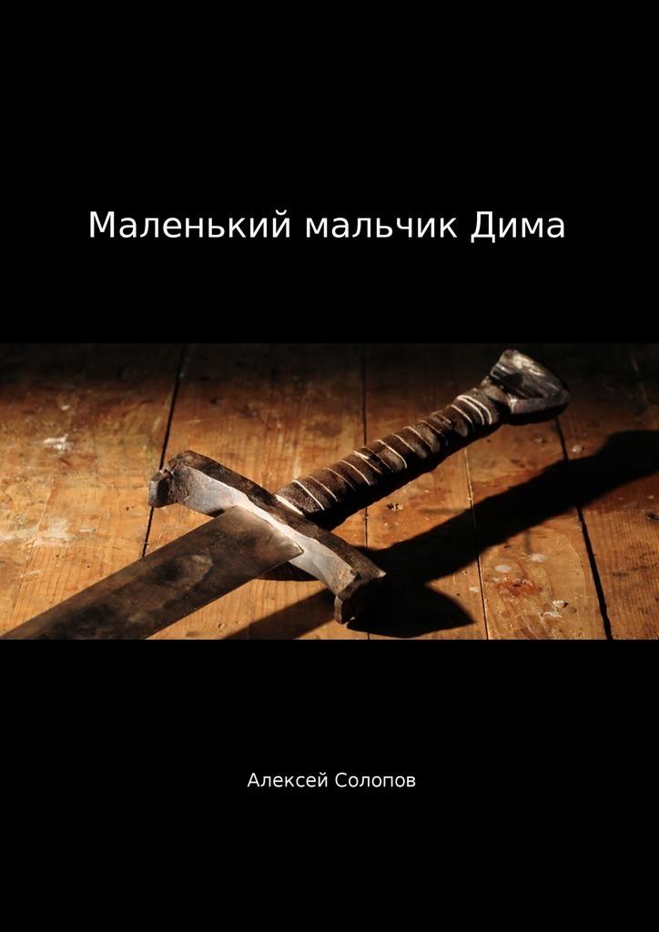 Алексей Солопов Маленький мальчик Дима дима дима и дима