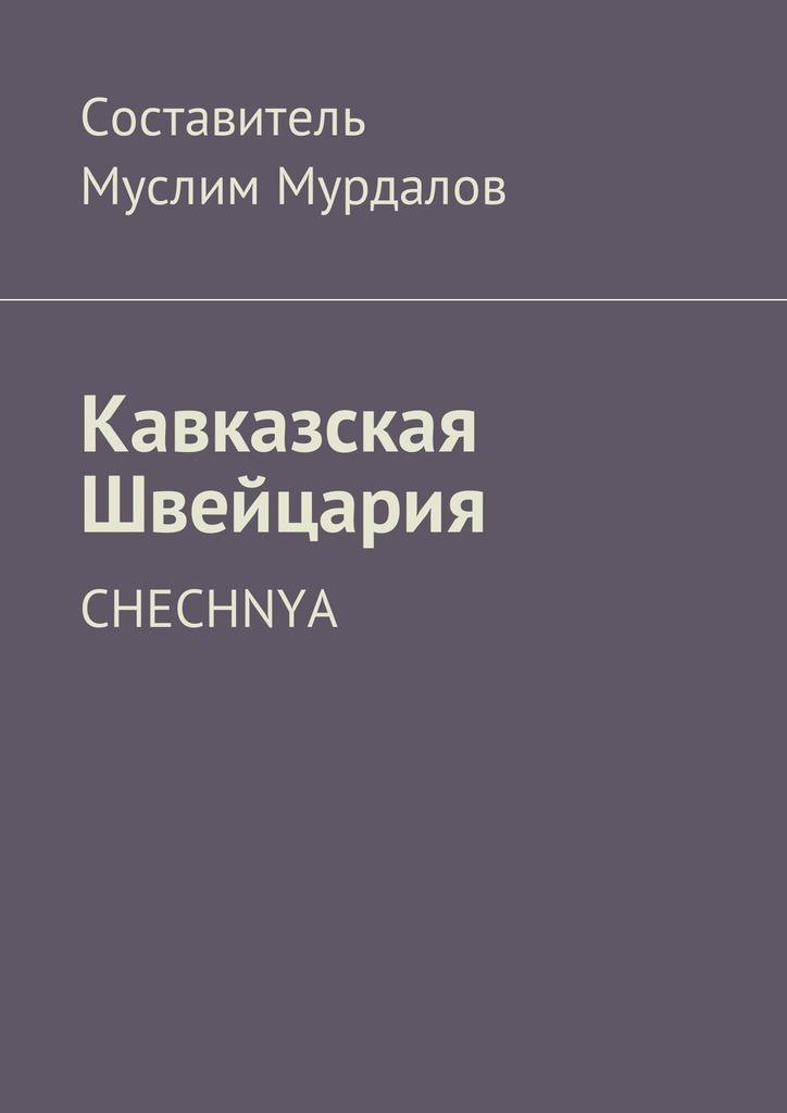 Муслим Мурдалов - Кавказская Швейцария. Chechnya