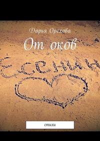 Дарья Орехова - Отоков. Стихи