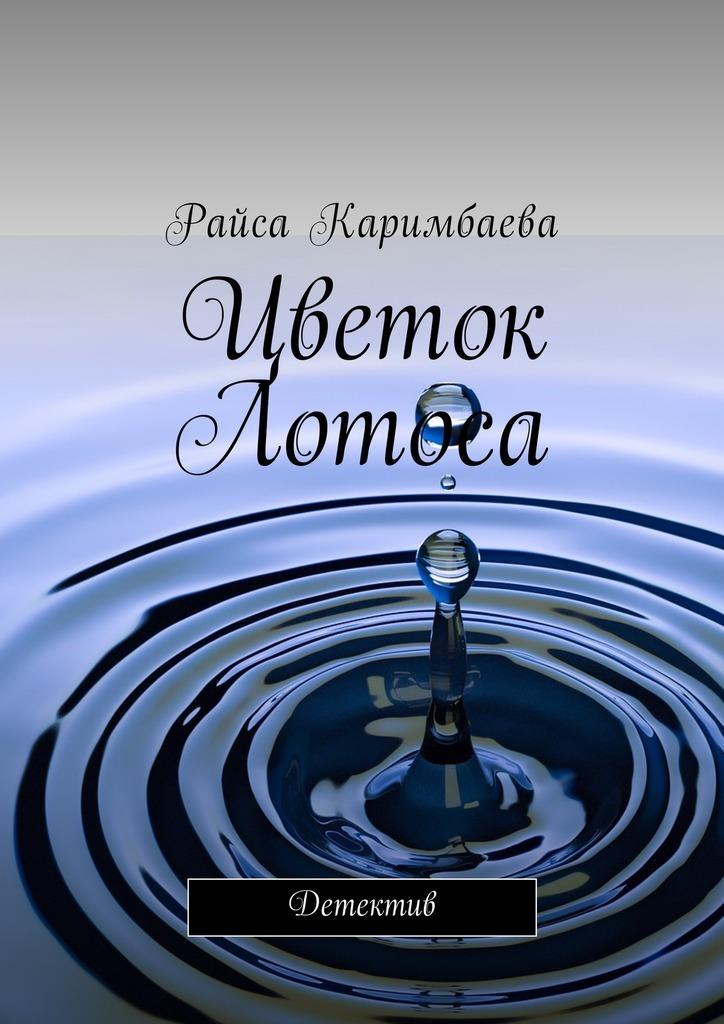 Райса Каримбаева Цветок Лотоса. Детектив