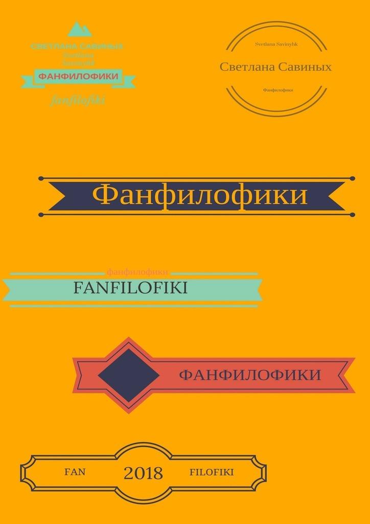 Светлана Савиных. Фанфилофики