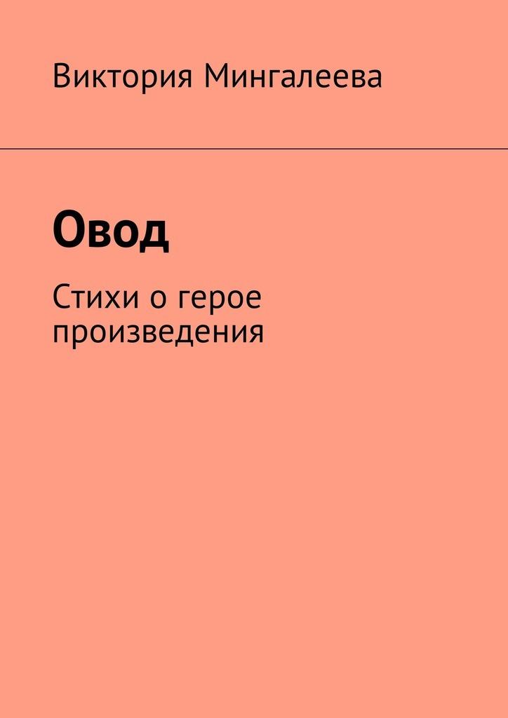 Виктория Мингалеева Овод. Стихи о герое произведения войнич э л овод