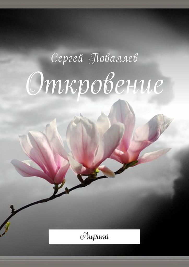 Сергей Поваляев Откровение. Лирика