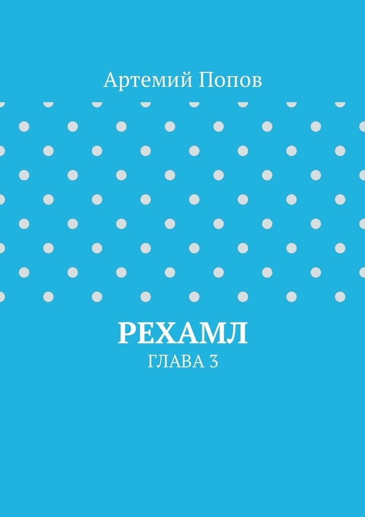 Артемий Попов Рехамл. Глава3 книга