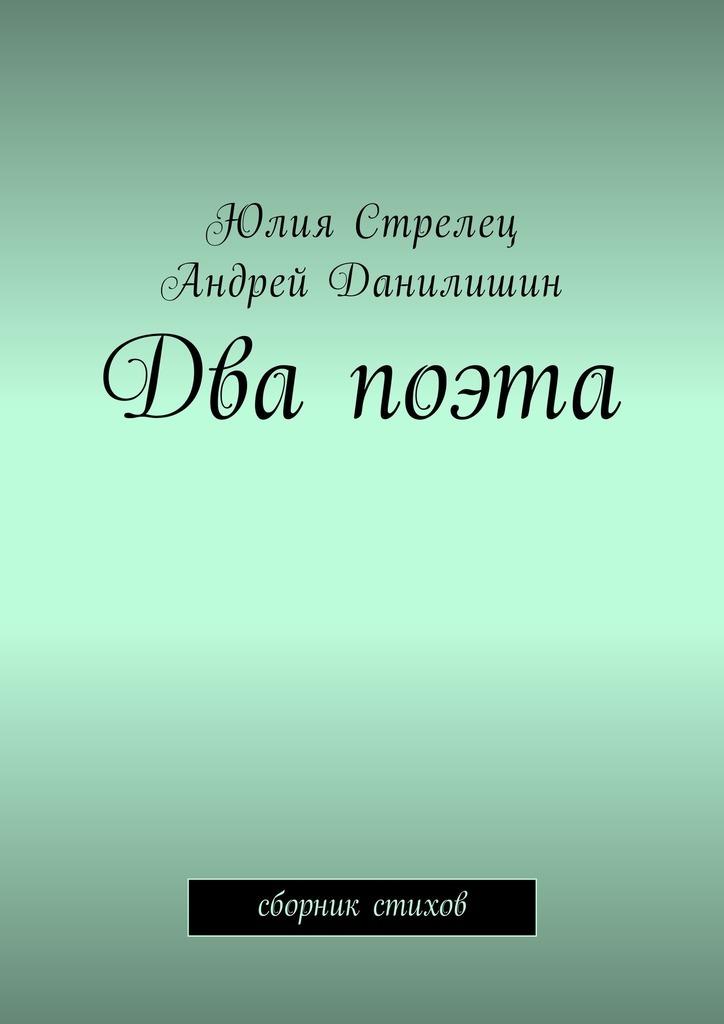 Юлия Стрелец бесплатно