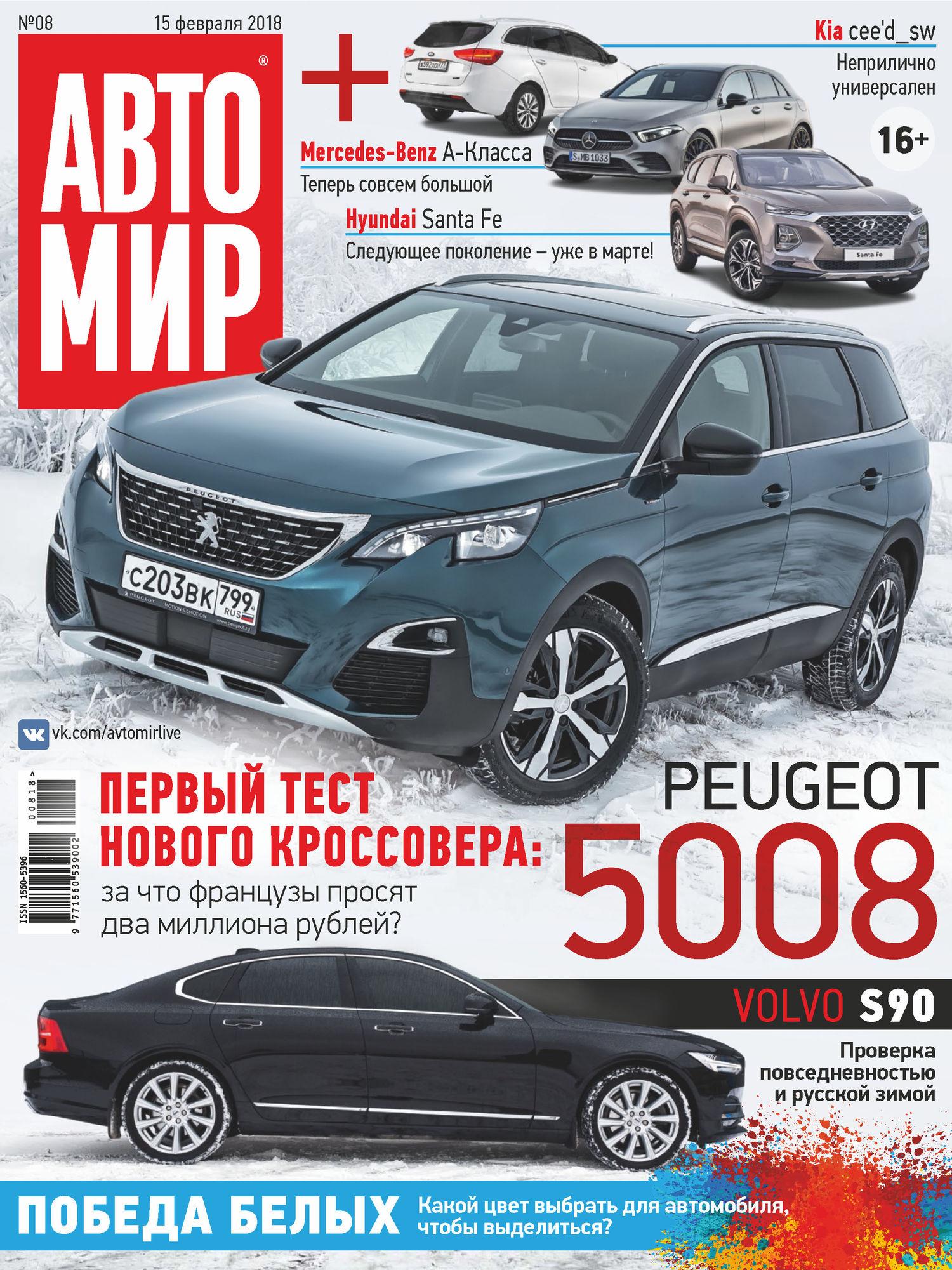 Отсутствует АвтоМир №08/2018 отсутствует автомир 36 2017