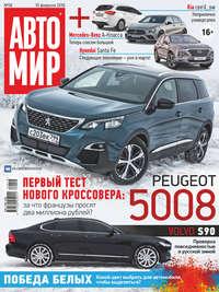 Отсутствует - АвтоМир №08/2018