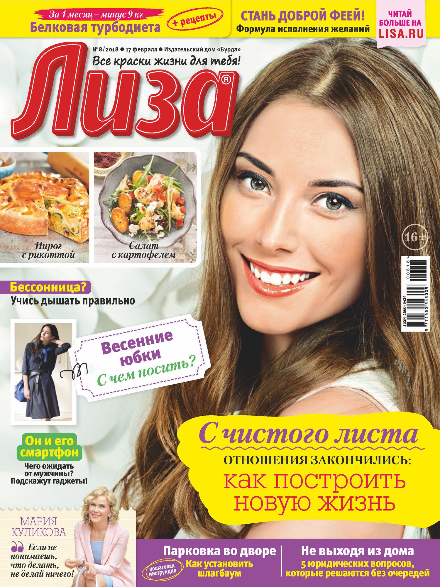 Отсутствует. Журнал «Лиза» №08/2018
