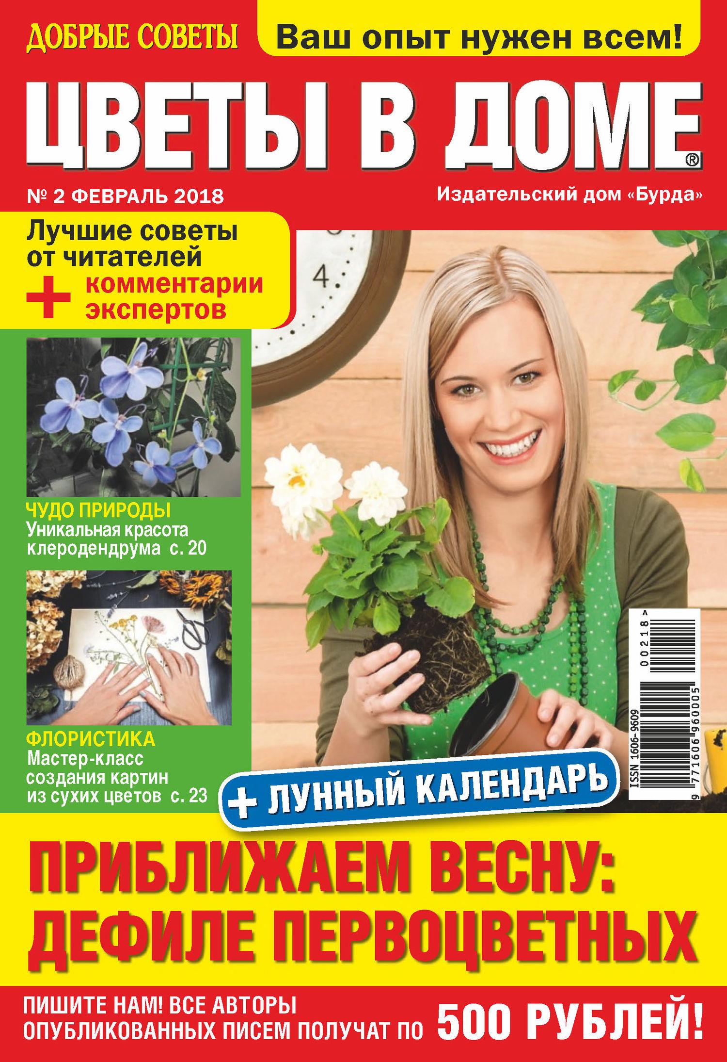 Отсутствует Добрые советы. Цветы в доме. №02/2018 живые цветы в вакууме купить в саратове