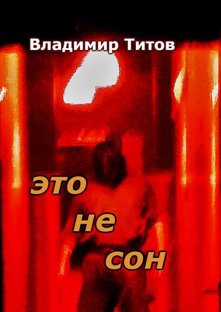 Владимир Владимирович Титов бесплатно