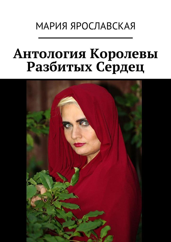 Мария Александровна Ярославская Антология Королевы Разбитых Сердец мария жукова гладкова все могут королевы