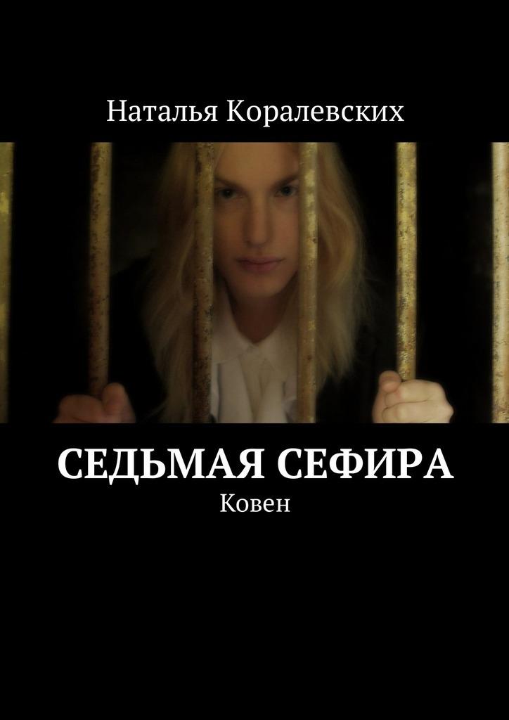 Наталья Коралевских - Седьмая Сефира. Ковен