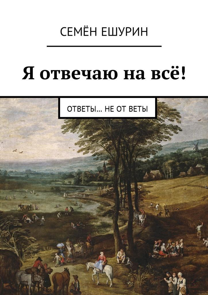 Семён Юрьевич Ешурин бесплатно