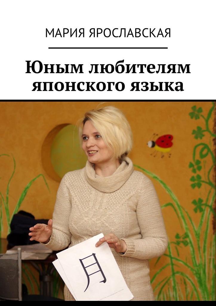 Мария Александровна Ярославская. Юным любителям японского языка