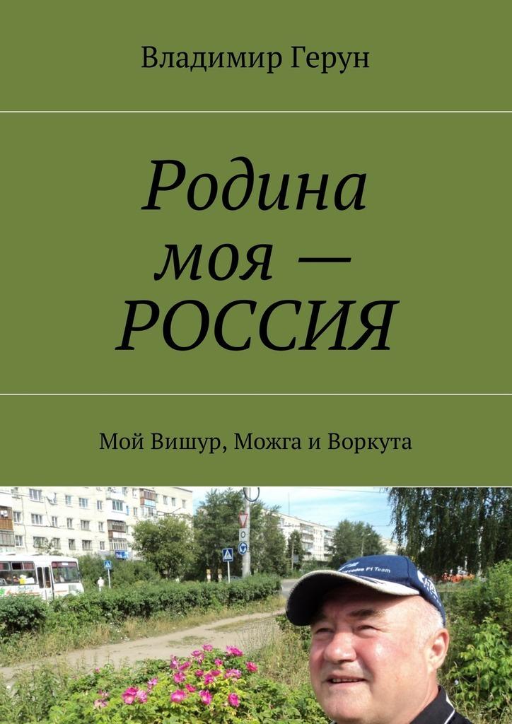 Родина моя – РОССИЯ. Мой Вишур, Можга иВоркута