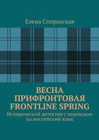 - Весна прифронтовая. Frontline spring. Исторический детектив спереводом наанглийский язык