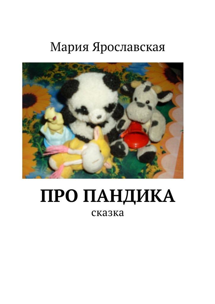 Мария Ярославская Про Пандика. Сказка авто лифан в перми