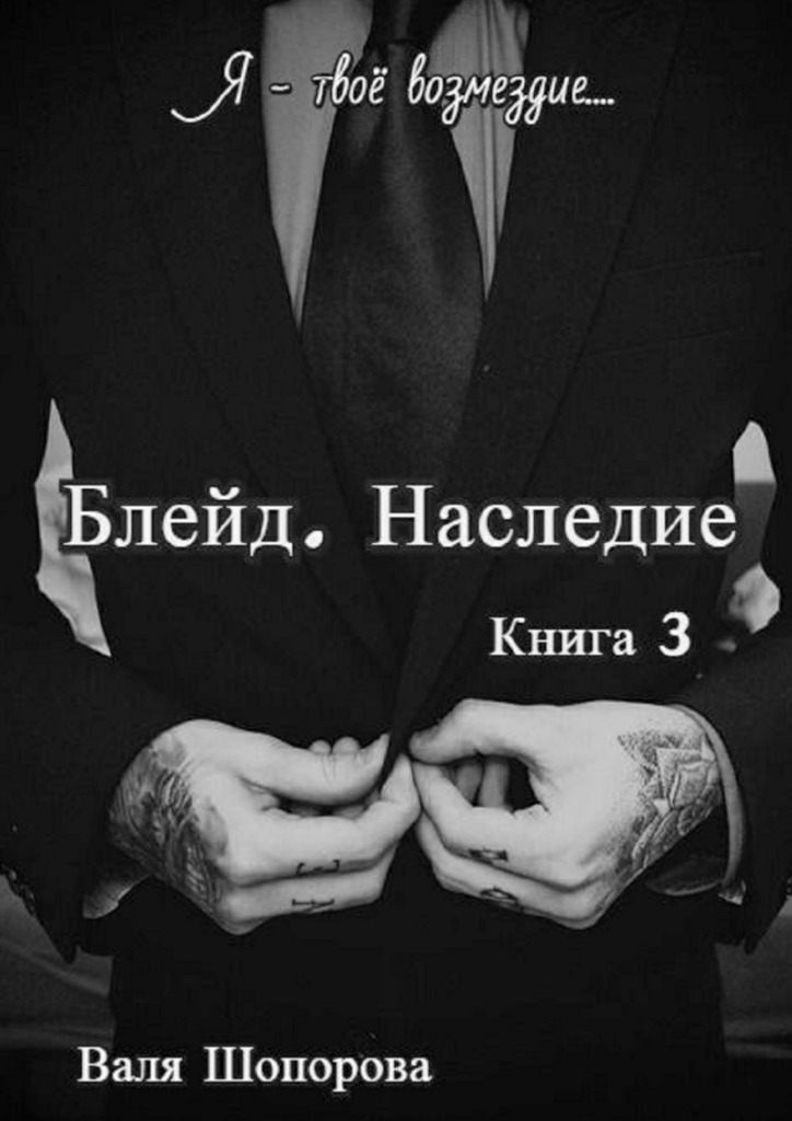 Валя Шопорова - Блейд. Наследие. Книга 3