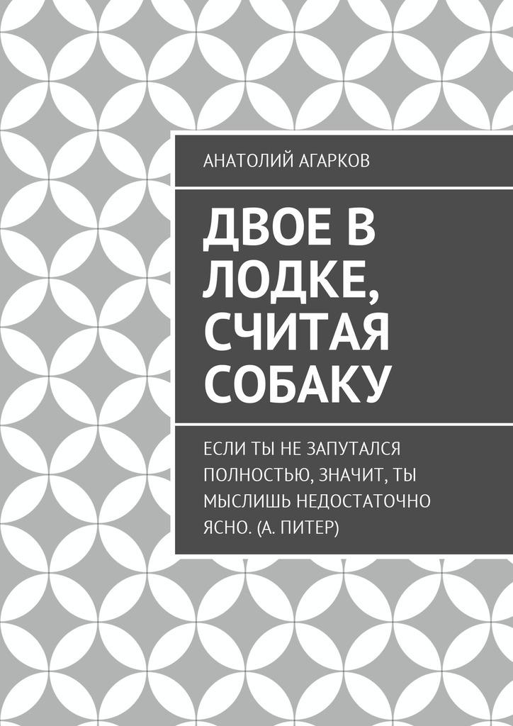 Анатолий Агарков Двое в лодке, считая собаку анатолий агарков детектор лжи