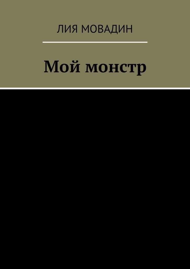 Лия Мовадин - Мой монстр