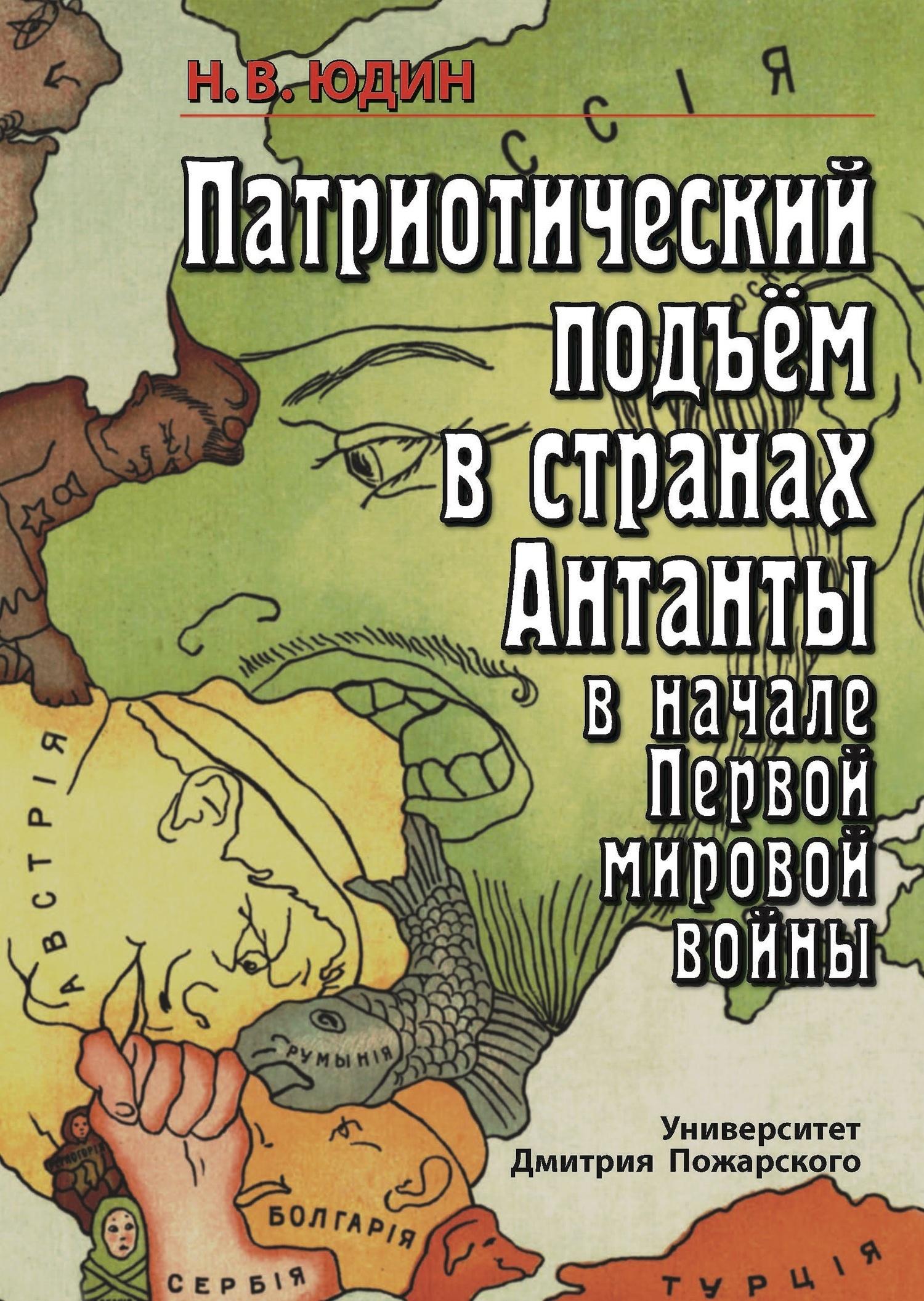 Николай Юдин - Патриотический подъем в странах Антанты в начале Первой мировой войны