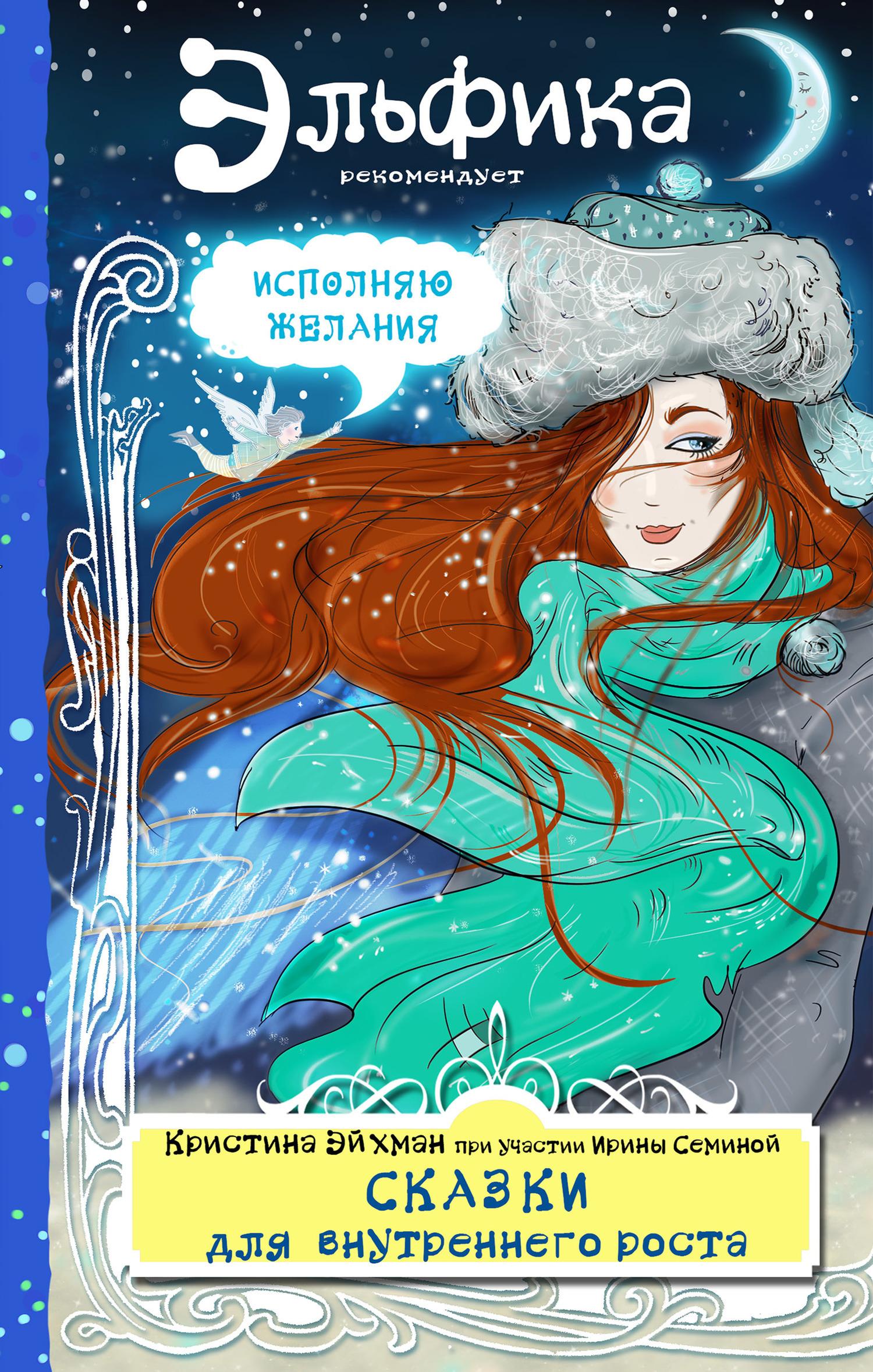 Ирина Семина. Сказки для внутреннего роста