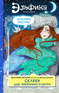 Ирина Семина - Сказки для внутреннего роста