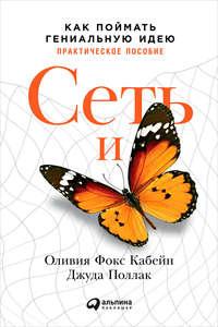 Оливия Фокс Кабейн - Сеть и бабочка: Как поймать гениальную идею. Практическое пособие
