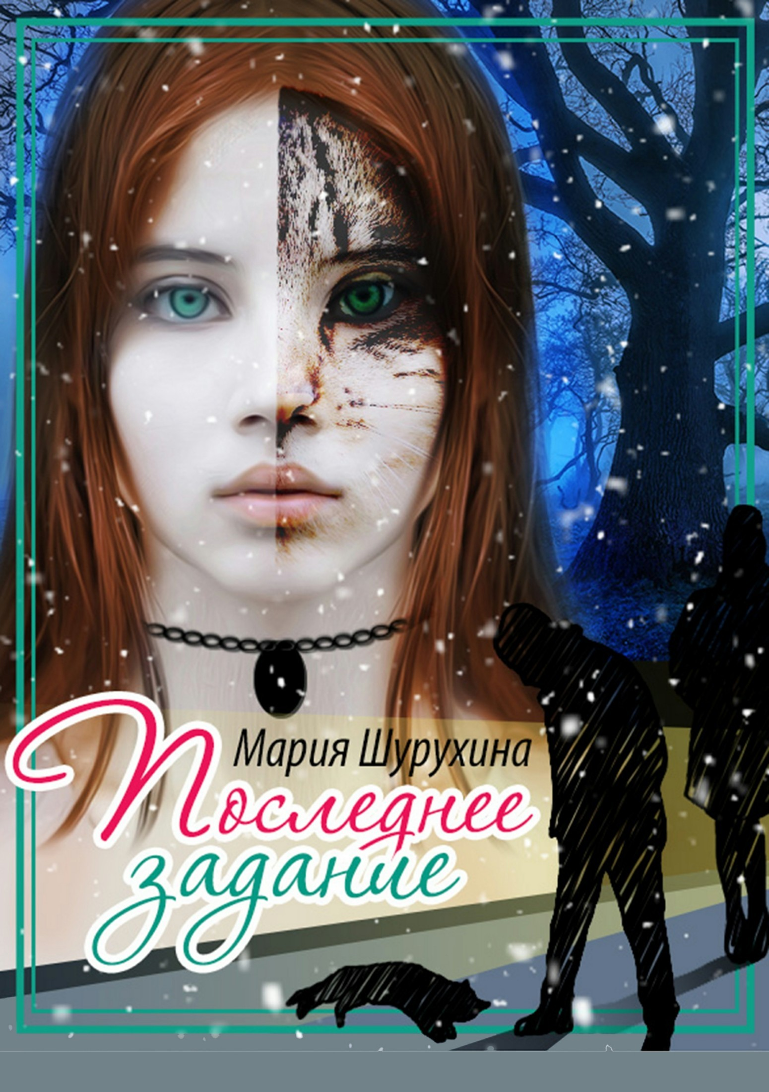 Мария Александровна Шурухина. Последнее задание