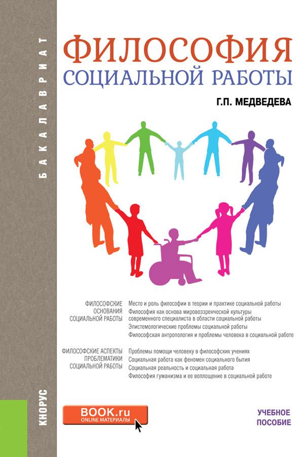 Галина Медведева - Философия социальной работы