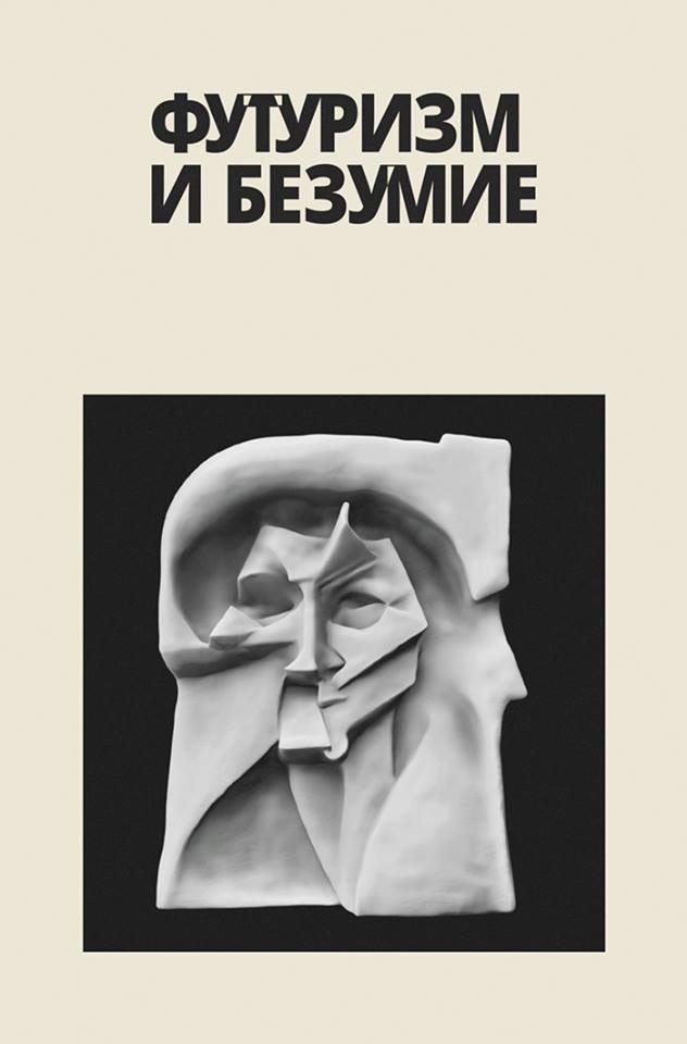 Александр Закржевский. Футуризм и безумие (сборник)